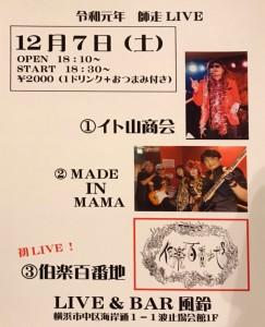 メイドインママ ライブ
